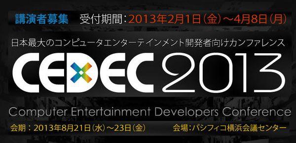 Sondage - Les gamers français et les jeux vidéo japonais CEDEC 2013