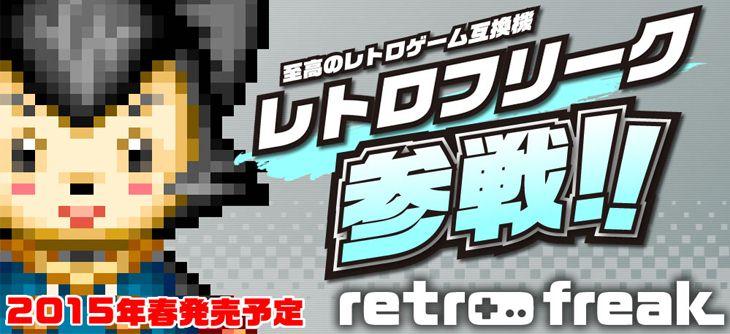 La Retrofreak vient concurrencer la Retron 5 depuis le Japon