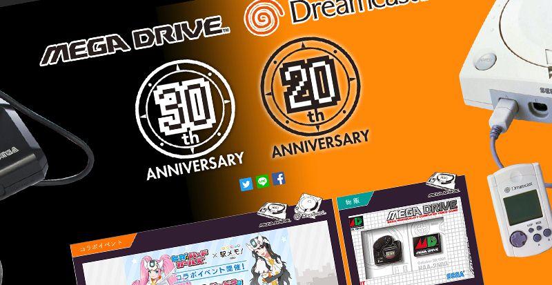 Sega ouvre un site internet pour fêter l