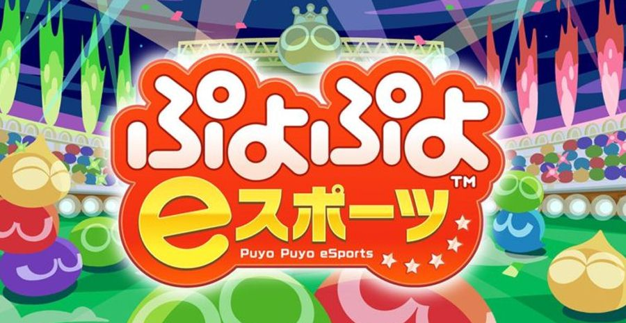 Puyo Puyo eSports se qualifie pour la PS4 et la Nintendo Switch !
