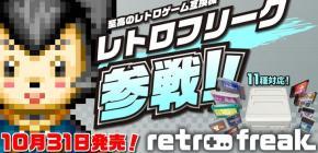 Premières images de la console Retro Freak dédiée à l'émulation Sega, Nintendo et PC Engine