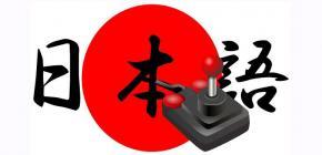 Comprendre enfin vos vieux jeux import ? Mes leçons de japonais en vidéo !