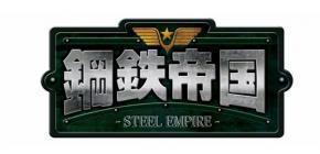 Steel Empire passera bien de la Megadrive à la 3DS !