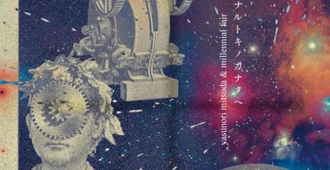 Un vinyle d'arrangements Chrono Trigger et Chrono Cross pour célébrer Yasunori Mitsuda